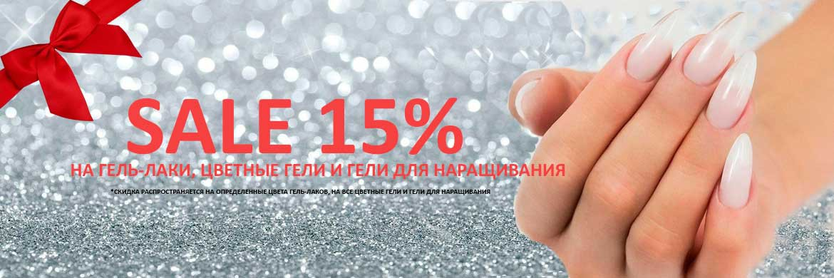 Special discount 15%